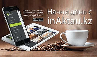 Реклама сайта InAktau.kz